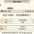 信喵之野望 20130225 貓戰記 太閣篇