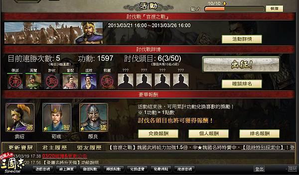 百萬人的三國志 20130325 討伐戰