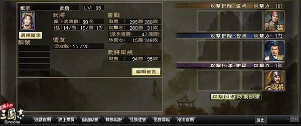 百萬人的三國志 20130410