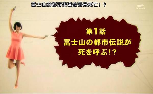 都市傳說之女2 第一話 富士山的都市傳說會帶來死亡.JPG
