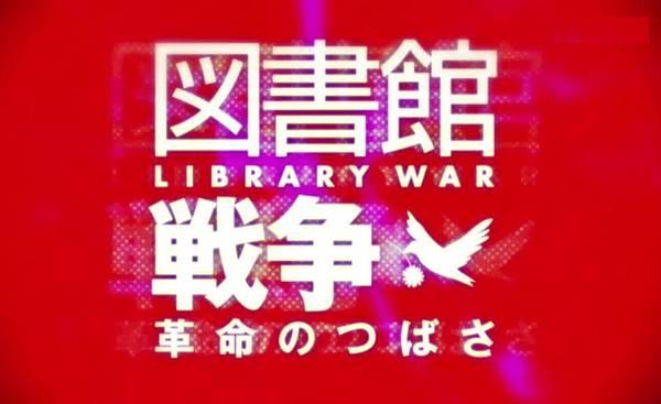 圖書館戰爭 革命之翼.JPG