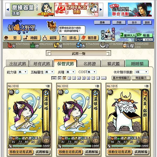 信喵之野望 濃姬喵(極) 1030417