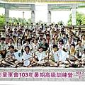 103暑期高級考驗營 大合照.JPG