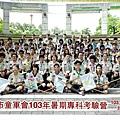 103暑期專科考驗營 大合照.JPG