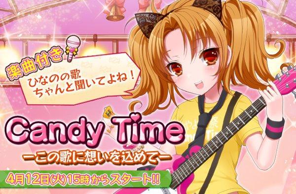 戦え!プリンセスドール Candy Time