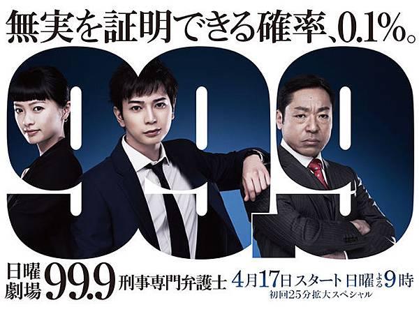 99.9 -刑事専門弁護士