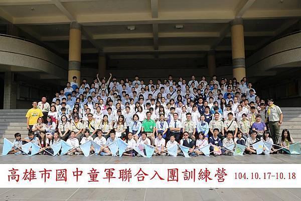 高雄市國中童軍聯合入團訓練營 104 西區
