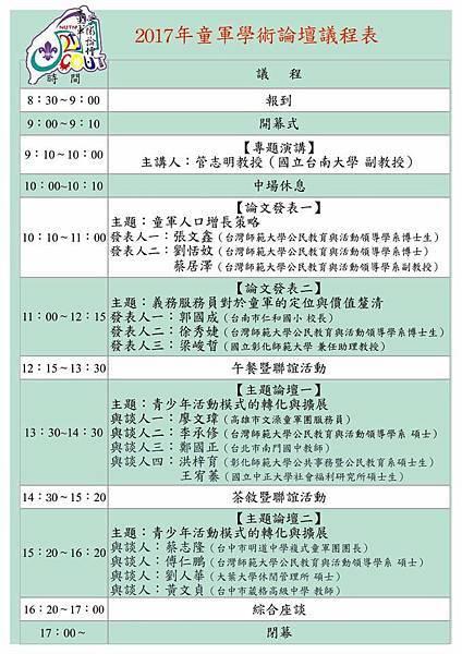 2017年童軍學術論壇議程表