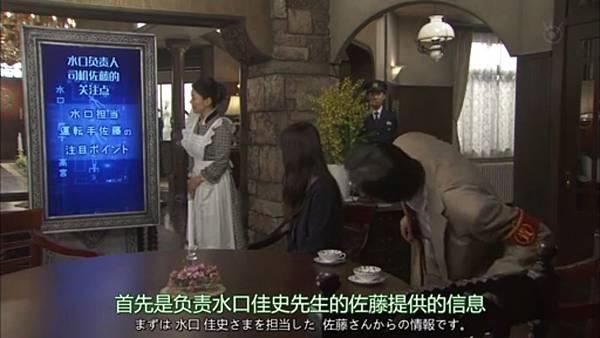 貴族偵探 第六化 水口 佐藤