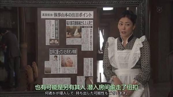 貴族偵探 第六化 高宮 山本