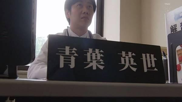 櫻子小姐的腳下埋著屍體 第九話