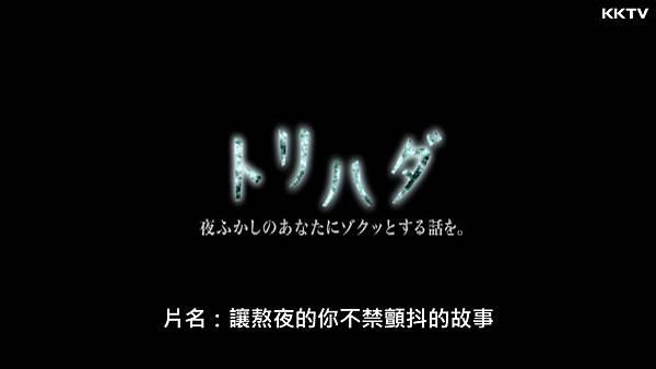 恐怖短劇:顫抖篇