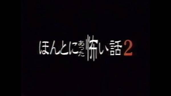 毛骨悚然撞鬼經驗 スペシャル2