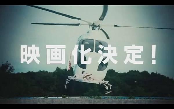 空中急診英雄3 最終話