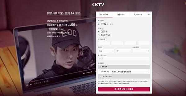 KKTV 2017秋季日劇