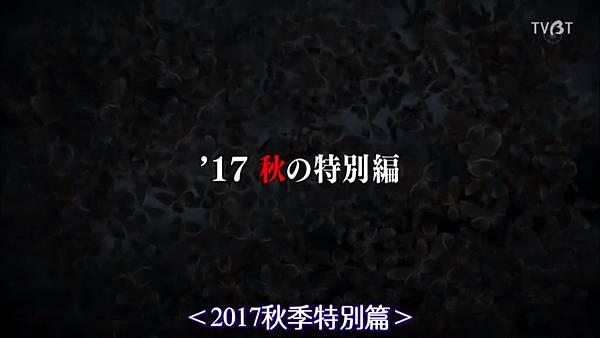 世界奇妙物語 2017秋季特別篇
