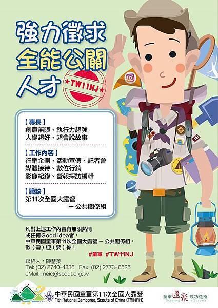 中華民國童軍第11次全國大露營 公共關係組
