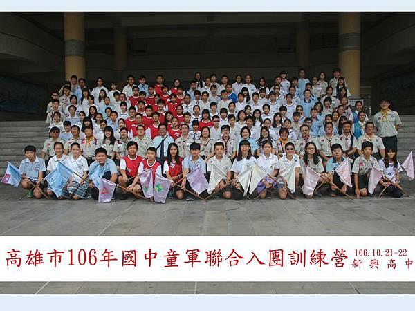 高雄市106年國中童軍聯合入團訓練營 西區