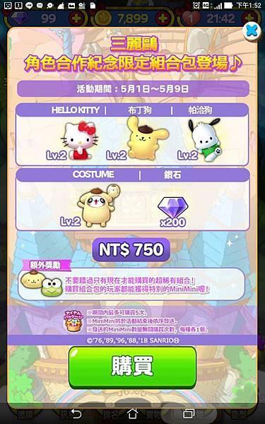 熊貓連連看 750元