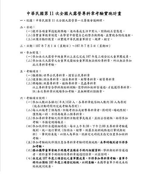 全11 專科章考驗實施計畫 1