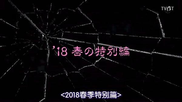 世界奇妙物語 2018春季特別篇