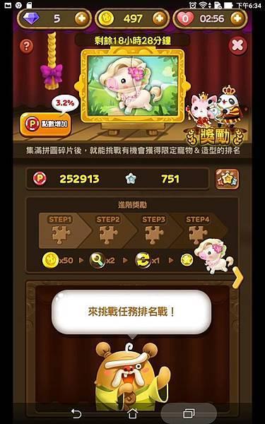 熊貓連連看 任務排名賽 2018.07.11