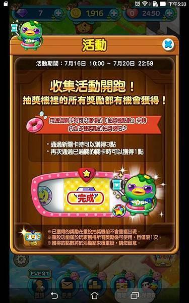 熊貓連連看 收集活動 220180716
