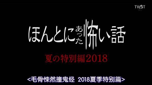 毛骨悚然撞鬼經 夏季特別篇 2018