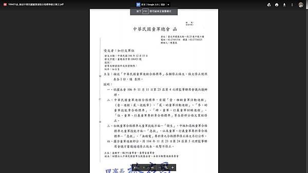 中華民國童軍進程合格標準 修正條文1061111