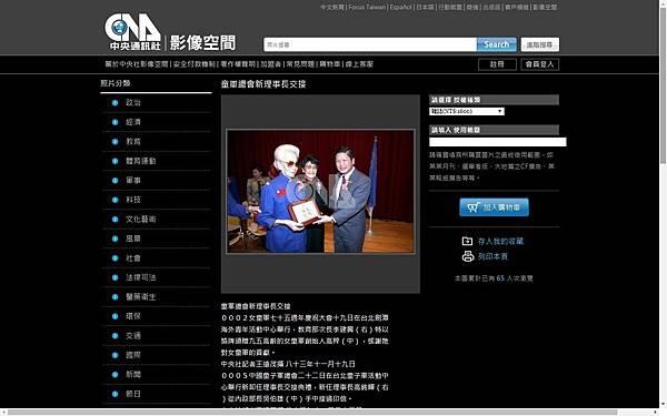 中華民國女童軍七十五週年慶祝大會