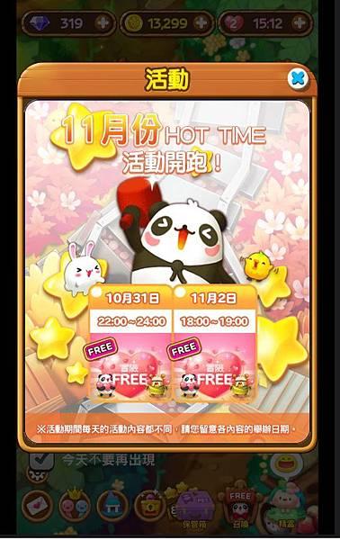 熊貓連連看 11月活動開跑