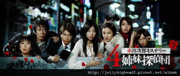 4姊妹偵探團