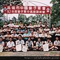 [ 92暑假 ] 高雄市高級考驗營--大合照 ( 第一團 )