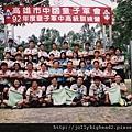 [ 92暑假 ] 高雄市高級考驗營--大合照 ( 第二團 )