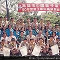 90年中級訓練營 -- 第一團 (近圖)