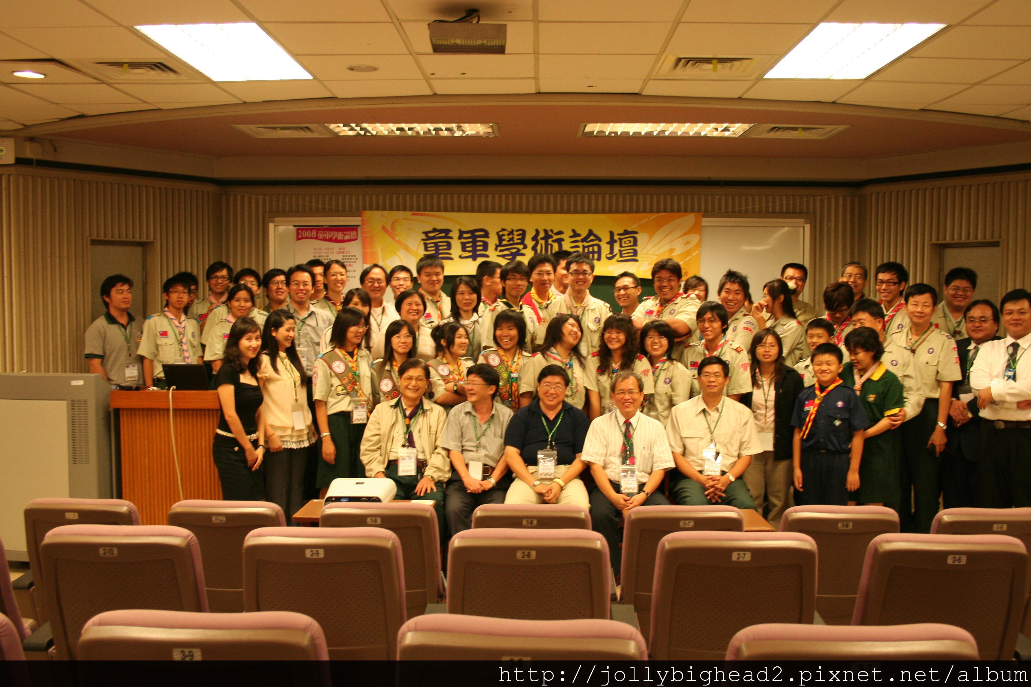 2008童軍學術論壇 大合照