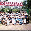 [ 91暑假 ] 高雄市高級考驗營--大合照
