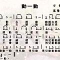 動一動 (鳳陽花鼓).jpg