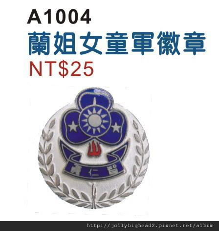 蘭姐女童軍徽章