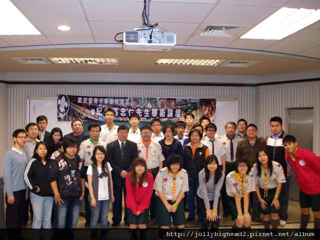 2011童軍學術論壇