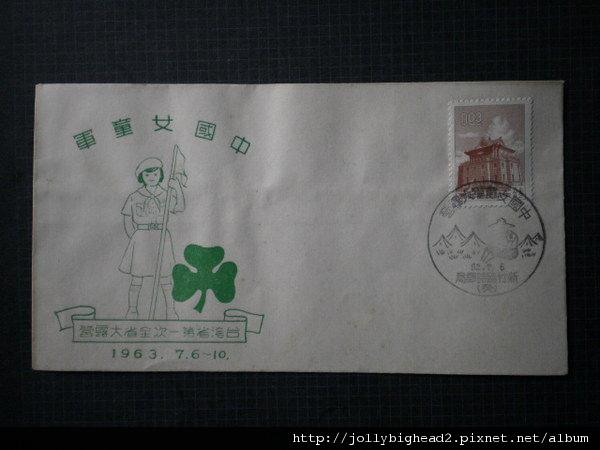 中國女童軍第一次全省大露營首日封