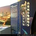高雄歷史博物館(八)