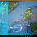 海洋國家管理處(二)
