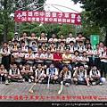 高雄市94年暑假中級訓練營