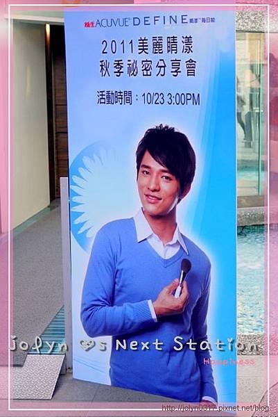2011-10-23-嬌生分享會 (11).jpg