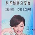 2011-10-23-嬌生分享會 (12).jpg