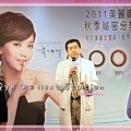 2011-10-23-嬌生分享會 (31).jpg