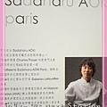 2012-02-05-青木定治 (21)(001).jpg