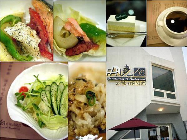 2012-04-14-試吃-堯饌岩燒料理