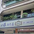 2012-05-01-日勝 (10)